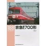 京急初代700形〈上〉(RM LIBRARY〈188〉) [単行本]