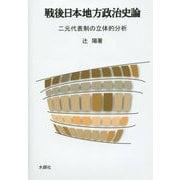 戦後日本地方政治史論―二元代表制の立体的分析 [単行本]