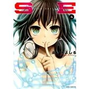 SE 4(ジェッツコミックス) [コミック]