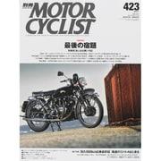 別冊 MOTORCYCLIST (モーターサイクリスト) 2015年 05月号 [雑誌]