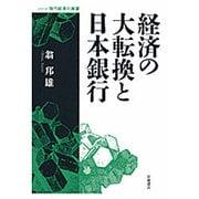 経済の大転換と日本銀行(シリーズ現代経済の展望) [全集叢書]