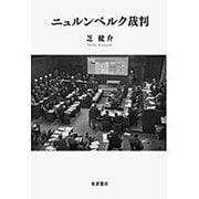ニュルンベルク裁判 [単行本]