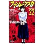 ファンタジスタ 復刻版<22>(少年サンデーコミックス) [コミック]