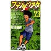 ファンタジスタ 復刻版<23>(少年サンデーコミックス) [コミック]
