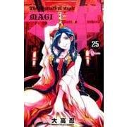 マギ 25-The labyrinth of magic(少年サンデーコミックス) [コミック]