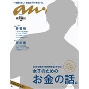 an・an (アン・アン) 2015年 4/15号 [雑誌]