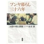 ブンヤ暮らし三十六年―回想の朝日新聞 [単行本]