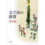 太宰治の辞書 [単行本]