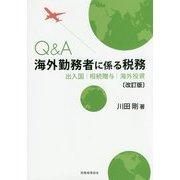 Q&A海外勤務者に係る税務―出入国・相続贈与・海外投資 改訂版 [単行本]
