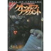 クトゥルフ・フラグメント―クトゥルフ神話TRPG(ログインテーブルトークRPGシリーズ) [単行本]