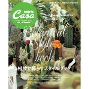 植物と暮らすスタイルブック(マガジンハウスムック CASA BRUTUS) [ムックその他]