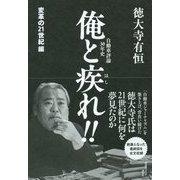 俺と疾れ!!―自動車評論30年史 変革の21世紀編 [単行本]