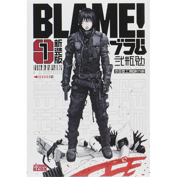 新装版 BLAME!(1)(KCデラックス) [コミック]