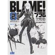 新装版 BLAME!(2)(KCデラックス) [コミック]