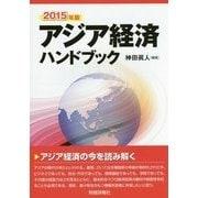 アジア経済ハンドブック〈2015年版〉 [単行本]