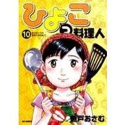 ひよっこ料理人<10>(ビッグ コミックス) [コミック]