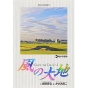 風の大地 64(ビッグコミックス) [コミック]