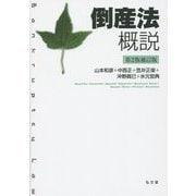 倒産法概説 第2版;補訂版 [単行本]