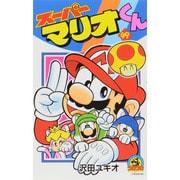 スーパーマリオくん<49>(コロコロコミックス) [コミック]