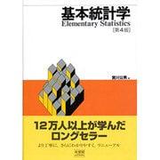 基本統計学 第4版 [単行本]