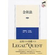 会社法 第3版 (LEGAL QUEST) [全集叢書]