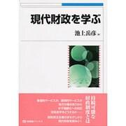 現代財政を学ぶ(有斐閣ブックス) [全集叢書]
