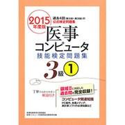 医事コンピュータ技能検定問題集3級〈1〉第35回~38回〈2015年度版〉 [単行本]