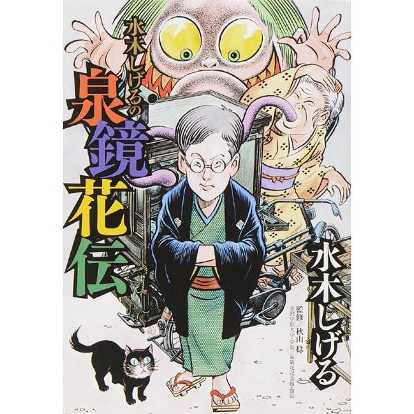 水木しげるの泉鏡花伝(ビッグ コミックス) [コミック]