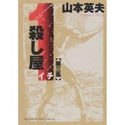 殺し屋1 3 新装版(ビッグコミックススペシャル) [コミック]