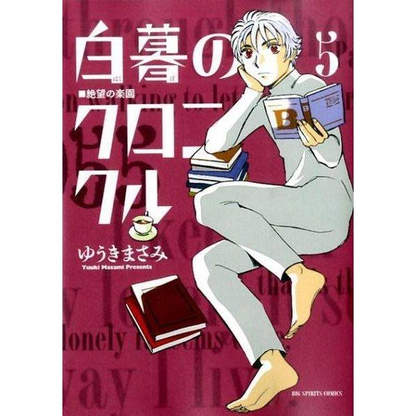 白暮のクロニクル<5>(ビッグ コミックス) [コミック]