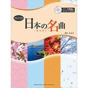 フルート日本の名曲~花は咲く [単行本]