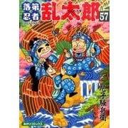 落第忍者乱太郎 57 (あさひコミックス) [コミック]