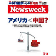 Newsweek (ニューズウィーク日本版) 2015年 4/14号 [雑誌]