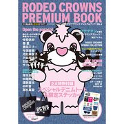RODEO CROWNS PREMIUM 2015年 05月号 [雑誌]