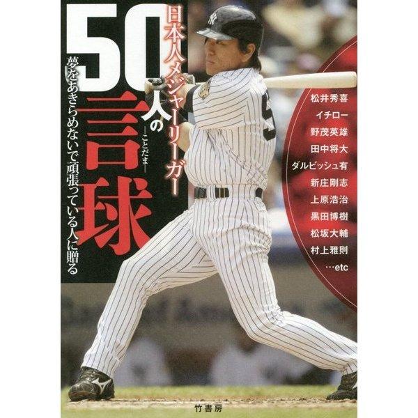 日本人メジャーリーガー50人の言球―夢をあきらめないで頑張っている人に贈る [単行本]
