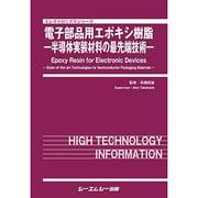 電子部品用エポキシ樹脂-半導体実装材料の最先端技術 [単行本]