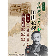 紀行文学名作選 3 田山花袋(近畿、北陸、山陰編)[CD]