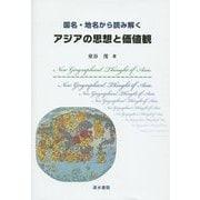 国名・地名から読み解くアジアの思想と価値観 [単行本]