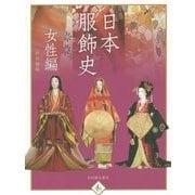 日本服飾史 女性編-風俗博物館所蔵(趣) [単行本]