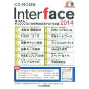 Interface 2014 CD-ROM版