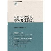 東日本大震災被災者体験記(地域創造研究叢書) [全集叢書]