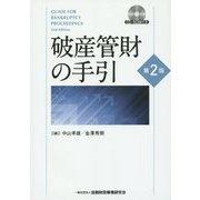 破産管財の手引 第2版 [単行本]