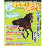 POG・クラブ馬選びに役立つ 走る馬の見方がわかる本 [ムックその他]