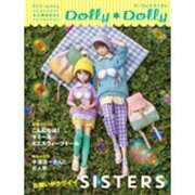 お人形BOOK Dolly*Dolly〈2015 spring〉 [単行本]