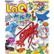 LaQ水族館-LaQ認定ムック(ワンダーライフスペシャル) [ムックその他]