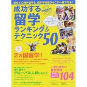 地球の歩き方MOOK 成功する留学ランキング&テクニック50 [ムックその他]