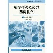 薬学生のための基礎化学 [単行本]