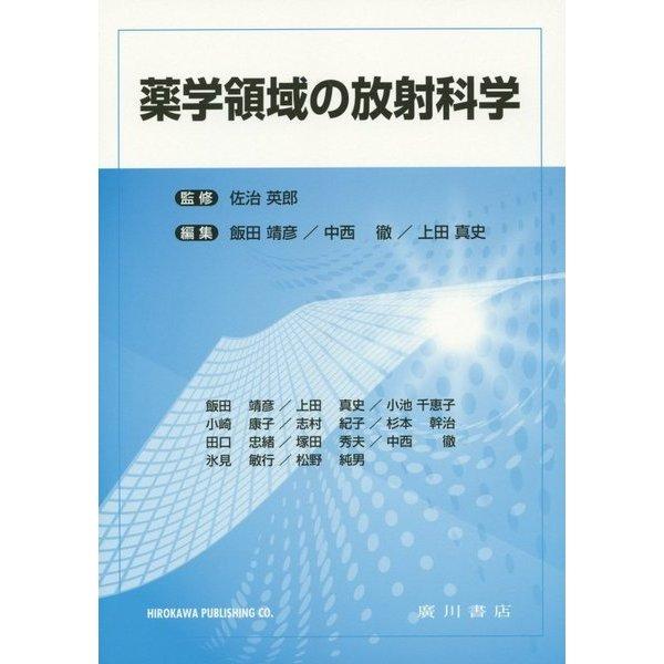ヨドバシ.com - 薬学領域の放射...