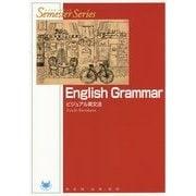 English Grammar―ビジュアル英文法(セメスターシリーズ) [全集叢書]