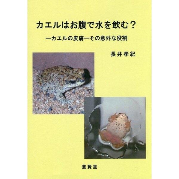 カエルはお腹で水を飲む?―カエルの皮膚-その意外な役割 [単行本]